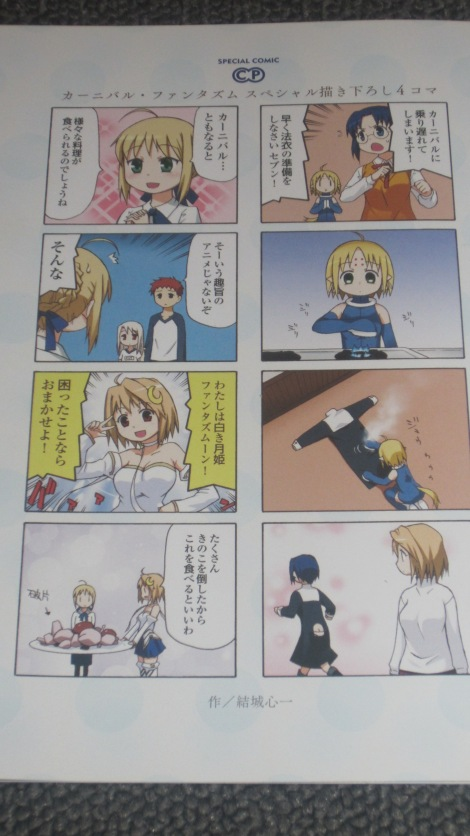 Carnival Phantasm Season 1 4-koma Comic Strip