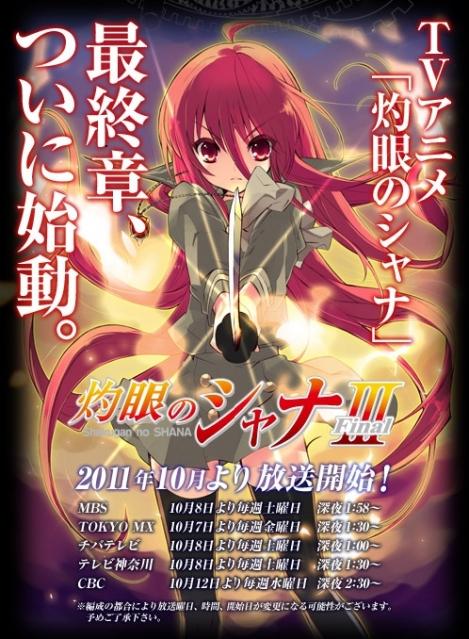 Shakugan no Shana III (Final) Promotion Begins!