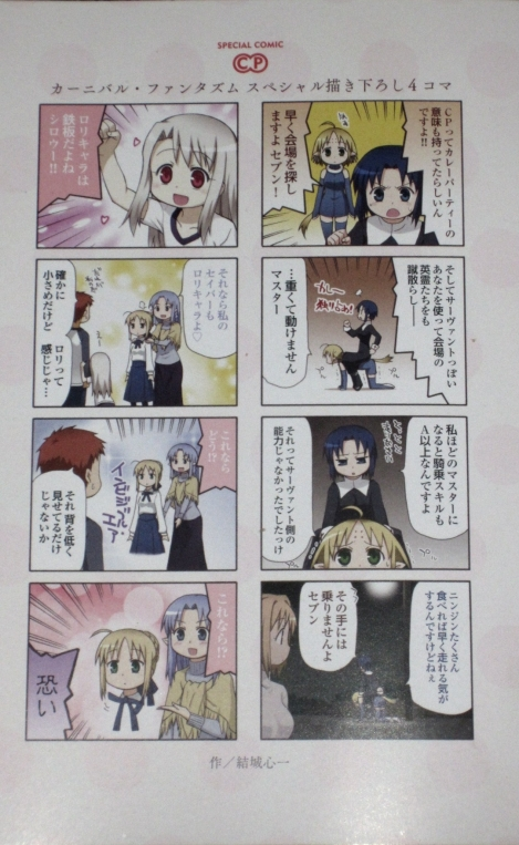 Carnival Phantasm Season 3 BD Booklet Special 4-koma Comic