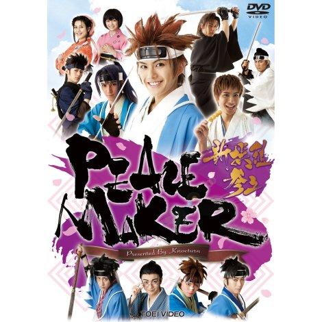 Peacemaker Kurogane Stage Play (2011)