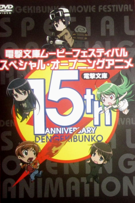 Dengeki Bunko Movie Festival 2007 Special Opening Anime DVD Cover