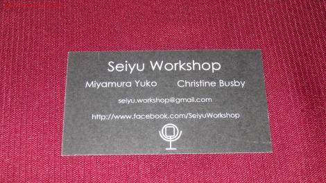 yuko_miyamura_seiyuu_workshop_business_card_front