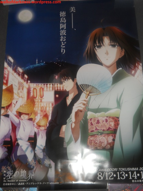 knk_2015_collection_61_2009_awa_odori_poster