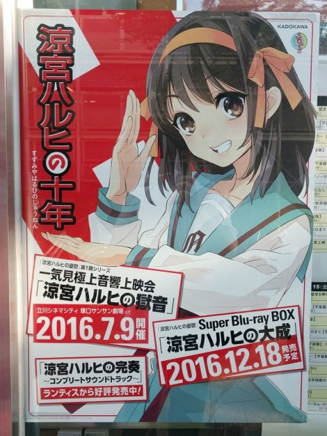 haruhi_suzumiya_jp_super_bluray_box_announcement